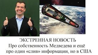 """Про собственность Медведева и про ещё один """"слив"""" информации, но в США"""