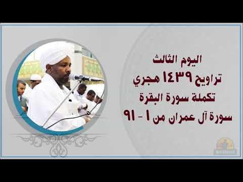 Third day of Taraweh 2018 Alzain Mohammed Ahamed اليوم الثالث من صلاة التراويح الشيخ الزين محمد احمد
