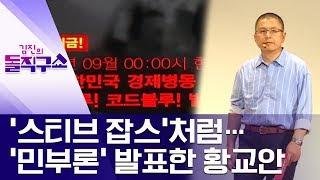 '스티브 잡스'처럼…'민부론' 발표한 황교안 | 김진의 돌직구쇼