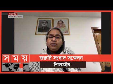 বিশ্ববিদ্যালয় খোলার তারিখ ঘোষণা   Dipu Moni   Somoy TV