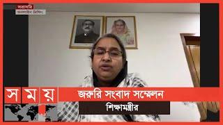 বিশ্ববিদ্যালয় খোলার তারিখ ঘোষণা | Dipu Moni | Somoy TV