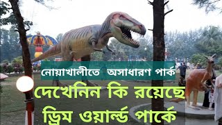 Dream world Noakhali | Noakhali dream world park | beautiful place of Noakhali | ড্রিম ওয়ার্ল্ড