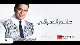 Hatem Al Iraqi ... Hob Helo - With Lyrics | حاتم العراقي ... حب حلو  - بالكلمات