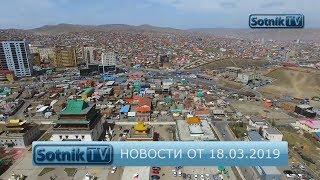 НОВОСТИ. ИНФОРМАЦИОННЫЙ ВЫПУСК 18.03.2019