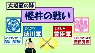樫井の戦い(大坂夏の陣・知られざる前哨戦)