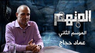 المتهم - عماد حجاج