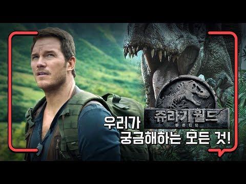 우리가 쥬라기 월드: 폴른 킹덤에 궁금해하는 모든 것! [양기자의 쇼미더무비] (Jurassic World: Fallen Kingdom, 2018)