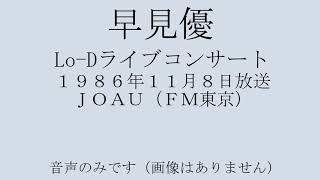 1986年11月8日にFM東京のLo-Dライブコンサートで放送されました。