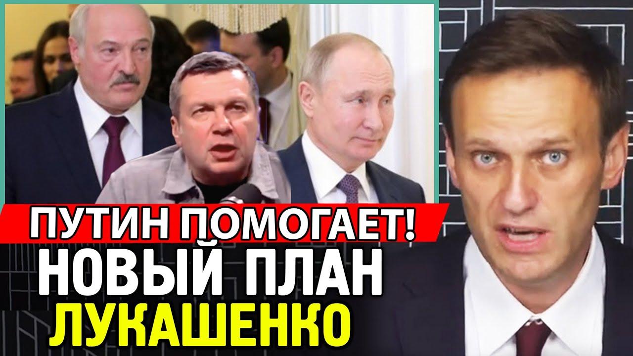 ПУТИН СКАЗАЛ ЛУКАШЕНКО ЧТО ДЕЛАТЬ. Соловьев мочит NEXTA и Тихановскую. Алексей Навальный