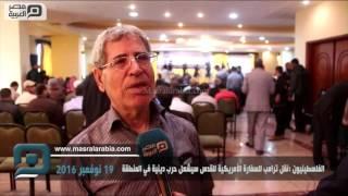 مصر العربية | الفلسطينيون :نقل ترامب للسفارة الأمريكية للقدس سيشعل حرب دينية في المنطقة