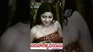 Repeat youtube video Padaharella Vayasu Telugu Full Movie | Sridevi, Chandra Mohan, Mohan Babu | #TeluguMovies