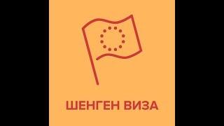 видео Документы для оформления визы в Италию для граждан России