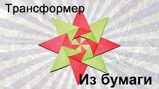 Оригами/Как сделать Сюрикен Трансформер.