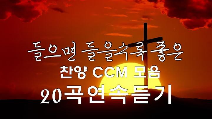 [찬송가 연속 듣기]CCM 크리스챤을 위한 베스트 은혜찬송가 20곡연속듣기 전곡가사첨부 Worship Song, Hymns