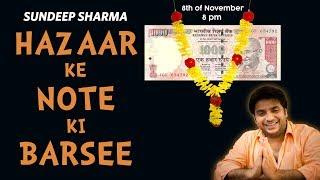 Hazaar Ke Note Ki Barsee-Sundeep Sharma Stand-up Comedy on Demonetisation