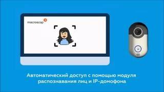 Распознавание лиц Macroscop в системе доступа