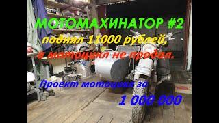 Купил Урал и заработал 11000 РУБЛЕЙ, А МОТОЦИКЛ ОСТАЛСЯ.. #ОППОЗИТУРАЛ. В банке 45000.