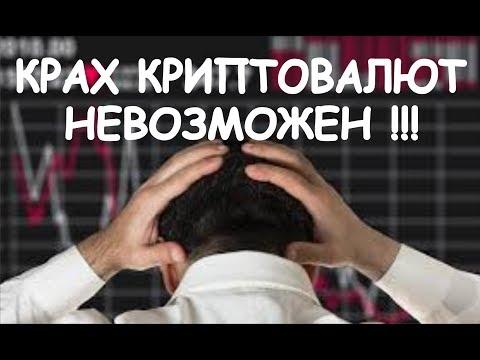 Крах рынка криптовалют - невозможен! Что такое капитализация криптовалют?