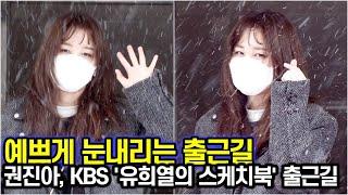 210216 권진아, 예쁜 눈과 함께하는 출근 (KBS '유희열의 스케치북' 출근길)