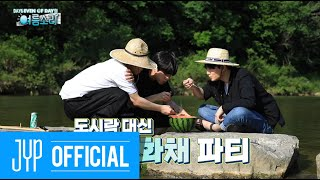 [Summer Melody] Ep.4 비록 김밥은 없지만 소풍은 즐겁게 이겨냅니다 강.원.도죠?