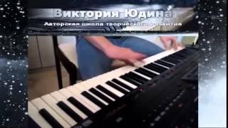 Играет ученик Юдиной - новичок! Обалдеть! Уроки пианино без нот.