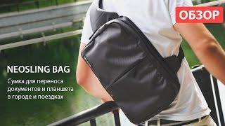 Обзор NEOSLING BAG сумки для переноса  документов и планшета  в городе и поездках