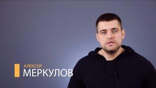 Анонс новых проектов Алексея Меркулова