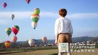 まり子 New Single 「タイムカプセル」 PV