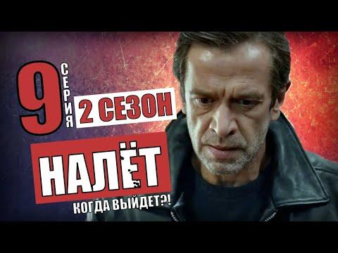 Фильм налет с машковым 2017 9 серия