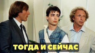Фильм «Папаши»:Актеры тогда и сейчас