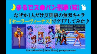 『Sailor Moon』gameclear movie(SNES)☆ スーファミ版『美少女戦士セーラームーン』 クリア動画です♪去年の夏に超ダイジェスト版を アップしました...