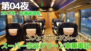 【2017冬・北海道】第04夜・キハ261系スーパー宗谷グリーン車乗車記…のはずが(汁