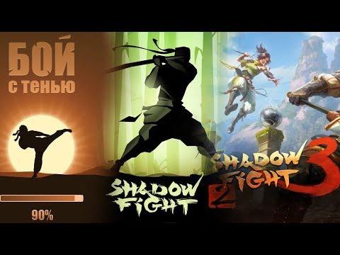 Сравнение всех версий Shadow Fight 1, 2, 3