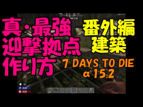 番外編【7 DAYS TO DIEα15.2】真・最強迎撃拠点の建築