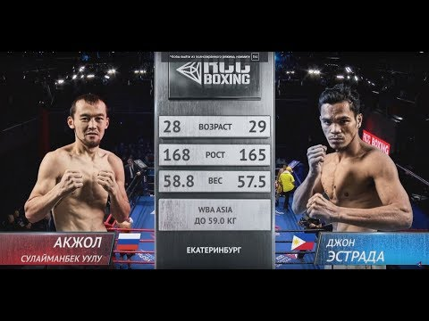 Akzhol Sulaimanbek Uulu vs. Jon Jon Estrada Full Fight Video - December 8, 2018