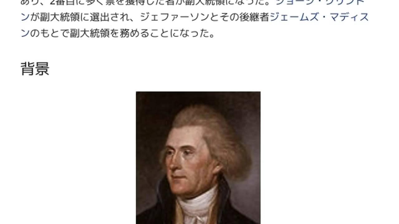 1804年アメリカ合衆国大統領選挙...