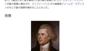 「1804年アメリカ合衆国大統領選挙」とは ウィキ動画