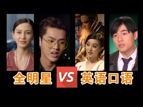 Does your favorite Chinese superstar have good English?
