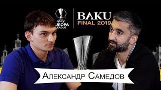 Александр Самедов: о Лиге Европы, Мхитаряне и азербайджанской кухне // Paxlava Production