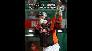 2017년 롯데 이대호 홈런모음 #1 1~20