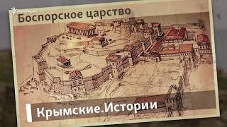Боспорское царство | Крымские истории