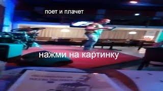парень пьяный поёт караоке Нижний Новгород 2018
