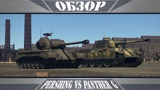 M26 Pershing VS Panther G | War Thunder