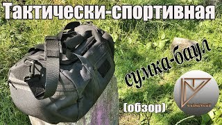 Тактически-спортивная сумка-баул (обзор).