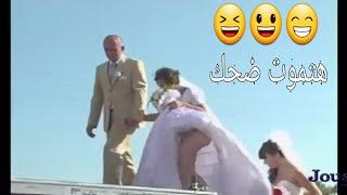 مواقف مضحكة لا تتكرر للعروسين،اقسم بالله هتموت ضحك، مواقف محرجه للعروسين فى الزفاف