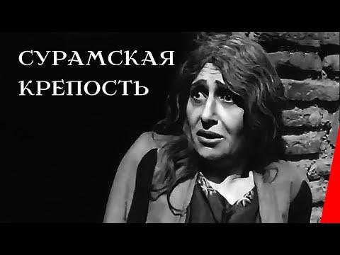 Сурамская крепость (1922) фильм смотреть онлайн