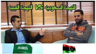 تحدي اللهجات : السعوديه ضد ليبيا Accent Challenge : Libya VS Saudi