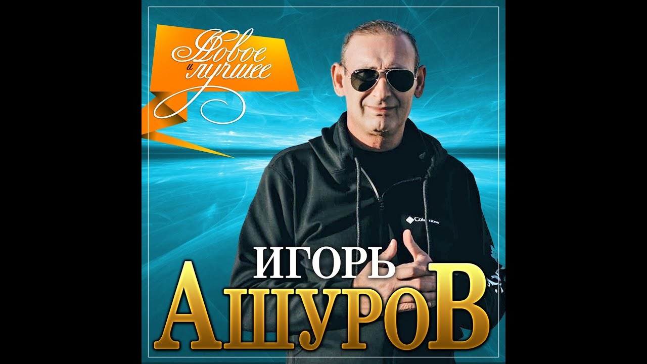 Игорь Ашуров - Новое и лучшее/ПРЕМЬЕРА 2021