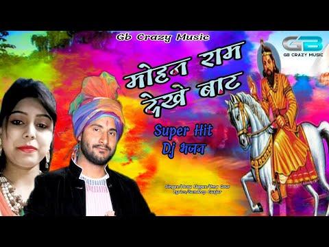 Baba Mohan Ram Bhajan|| DJ remix ||Gujjar Monu,Uma/2018 || Gurjar's & gurjariya's