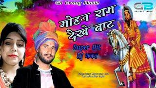 Baba Mohan Ram Bhajan   DJ remix   Gujjar Monu Nagar Uma Gour/ Gurjar's & gurjariya's/Gb crazy Music